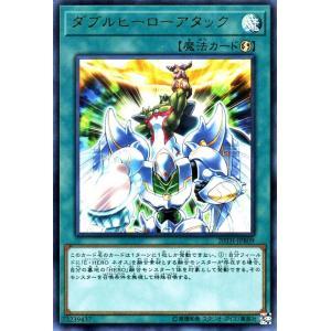 遊戯王カード ダブルヒーローアタック(ウルトラレア) 20th ANNIVERSARY DUELIST BOX(20TH)   速攻魔法 ウルトラ レア card-museum