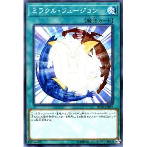 遊戯王カード ミラクル・フュージョン(ノーマルパラレル) 20th ANNIVERSARY DUELIST BOX(20TH) | 通常魔法 ノーマルパラレル|card-museum