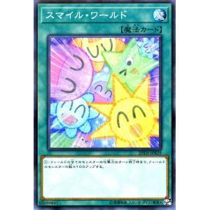 遊戯王カード スマイル・ワールド(ノーマルパラレル) 20th ANNIVERSARY DUELIST BOX(20TH)   通常魔法 ノーマルパラレル card-museum