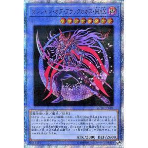 遊戯王カード マジシャン・オブ・ブラックカオスMAX(20th シークレットレア) 20th ANNIVERSARY LEGEND COLLECTION(20TH) 儀式 闇属性 魔法使い族 20th シク|card-museum