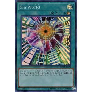 遊戯王カード Sin World(スーパーパラレルレア) 20th ANNIVERSARY LEGEND COLLECTION(20TH) | シン ワールド フィールド魔法 スーパーパラレル レア|card-museum