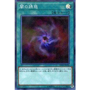 遊戯王カード 闇の誘惑(スーパーパラレルレア) 20th ANNIVERSARY LEGEND COLLECTION(20TH) | 通常魔法 スーパーパラレル レア|card-museum