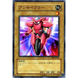 遊戯王カード アンサイクラー / アブソリュート・パワーフォース(ABPF) / シングルカード|card-museum