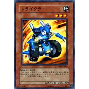 遊戯王カード トライクラー / アブソリュート・パワーフォース(ABPF) / シングルカード|card-museum