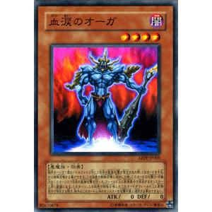 遊戯王カード 血涙のオーガ / アブソリュート・パワーフォース(ABPF) / シングルカード|card-museum
