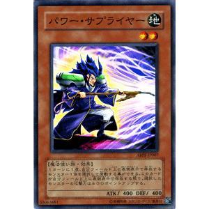 遊戯王カード パワー・サプライヤー / アブソリュート・パワーフォース(ABPF) / シングルカード|card-museum