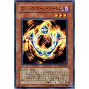 遊戯王カード マジック・ホール・ゴーレム (レア) / アブソリュート・パワーフォース(ABPF) / シングルカード|card-museum