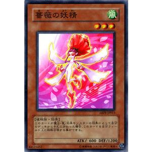 遊戯王カード 薔薇の妖精 / アブソリュート・パワーフォース(ABPF) / シングルカード|card-museum