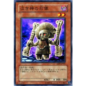 遊戯王カード 泣き神の石像 / アブソリュート・パワーフォース(ABPF) / シングルカード|card-museum