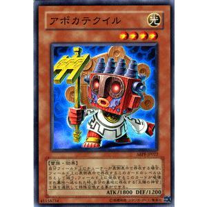 遊戯王カード アポカテクイル / アブソリュート・パワーフォース(ABPF) / シングルカード|card-museum