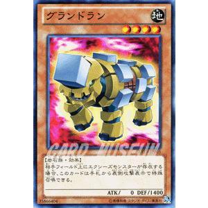 遊戯王カード グランドラン / アビス・ライジング(ABYR) / シングルカード|card-museum