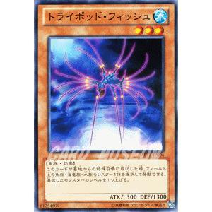 遊戯王カード トライポッド・フィッシュ / アビス・ライジング(ABYR) / シングルカード|card-museum