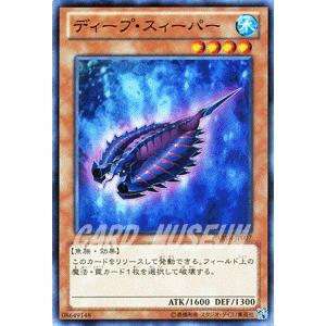 遊戯王カード ディープ・スィーパー / アビス・ライジング(ABYR) / シングルカード|card-museum