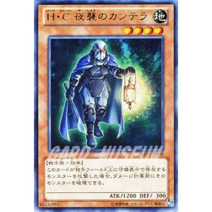 遊戯王カード H・C 夜襲のカンテラ (レア) / アビス・ライジング(ABYR) / シングルカード|card-museum