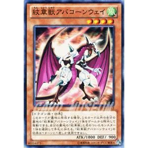 遊戯王カード 紋章獣アバコーンウェイ / アビス・ライジング(ABYR) / シングルカード|card-museum