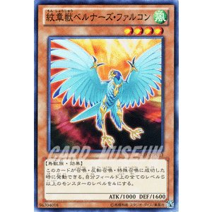 遊戯王カード 紋章獣ベルナーズ・ファルコン / アビス・ライジング(ABYR) / シングルカード|card-museum