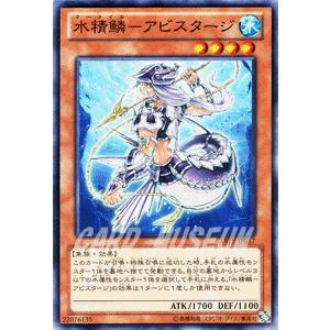 遊戯王カード 水精鱗−アビスタージ / アビス・ライジング(ABYR) / シングルカード|card-museum