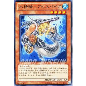 遊戯王カード 水精鱗−アビスパイク (レア) / アビス・ライジング(ABYR) / シングルカード|card-museum