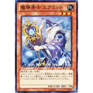 遊戯王カード 魔導老士 エアミット / アビス・ライジング(ABYR) / シングルカード|card-museum