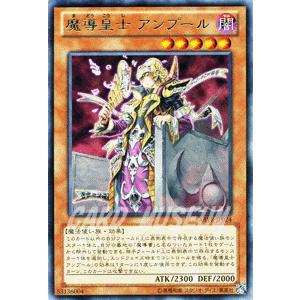遊戯王カード 魔導皇士 アンプール (レア) / アビス・ライジング(ABYR) / シングルカード|card-museum