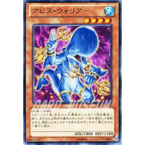 遊戯王カード アビス・ウォリアー (レア) / アビス・ライジング(ABYR) / シングルカード|card-museum