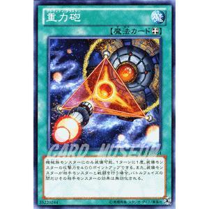 遊戯王カード 重力砲 / アビス・ライジング(ABYR) / シングルカード card-museum