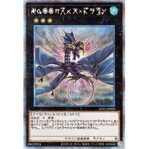 遊戯王カード No.17 リバイス・ドラゴン (アストラル文字)(プリズマティックシークレットレア) ANIMATION CHRONICLE 2021(AC01)アニメーション・クロニクル card-museum