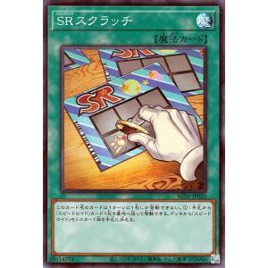 遊戯王カード SRスクラッチ(スーパーレア) ANIMATION CHRONICLE 2021(AC01)   アニメーション・クロニクル スピードロイド 通常魔法   スーパー レア card-museum