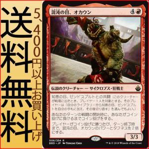MTG マジック:ザ・ギャザリング 混沌の目、オカウン(レア) バトルボンド(BBD-006)|card-museum