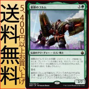 MTG マジック:ザ・ギャザリング 豪胆のゴルム(レア) バトルボンド(BBD-008)|card-museum