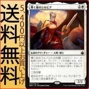MTG マジック:ザ・ギャザリング 輝く槍のシルビア(レア) バトルボンド(BBD-010)|card-museum
