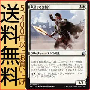 MTG マジック:ザ・ギャザリング 吹鳴する徴募兵(アンコモン) バトルボンド(BBD-013)|card-museum