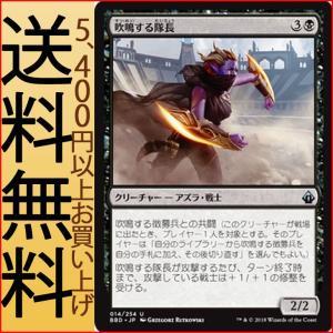 MTG マジック:ザ・ギャザリング 吹鳴する隊長(アンコモン) バトルボンド(BBD-014)|card-museum