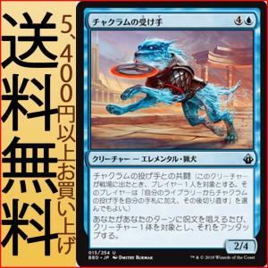 MTG マジック:ザ・ギャザリング チャクラムの受け手(アンコモン) バトルボンド(BBD-015)|card-museum