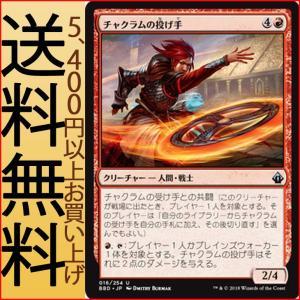 MTG マジック:ザ・ギャザリング チャクラムの投げ手(アンコモン) バトルボンド(BBD-016)|card-museum