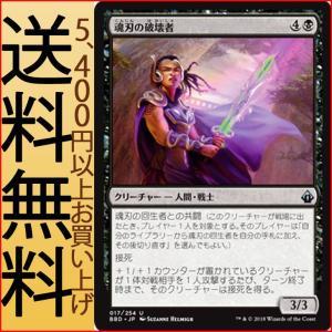 MTG マジック:ザ・ギャザリング 魂刃の破壊者(アンコモン) バトルボンド(BBD-017)|card-museum