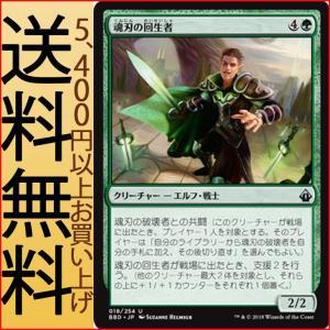 MTG マジック:ザ・ギャザリング 魂刃の回生者(アンコモン) バトルボンド(BBD-018)|card-museum