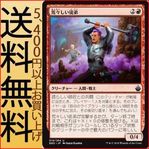 MTG マジック:ザ・ギャザリング 荒々しい徒弟(アンコモン) バトルボンド(BBD-019)|card-museum