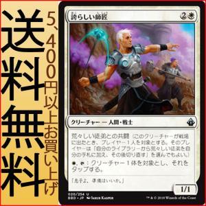 MTG マジック:ザ・ギャザリング 誇らしい師匠(アンコモン) バトルボンド(BBD-020)|card-museum