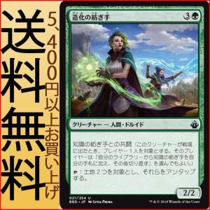 MTG マジック:ザ・ギャザリング 造化の紡ぎ手(アンコモン) バトルボンド(BBD-021)|card-museum