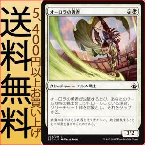 MTG マジック:ザ・ギャザリング オーロラの勇者(コモン) バトルボンド(BBD-024)|card-museum