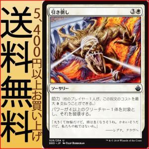 MTG マジック:ザ・ギャザリング 引き倒し(アンコモン) バトルボンド(BBD-026)|card-museum