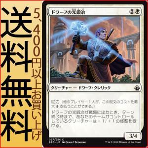 MTG マジック:ザ・ギャザリング ドワーフの光鍛冶(コモン) バトルボンド(BBD-027)|card-museum