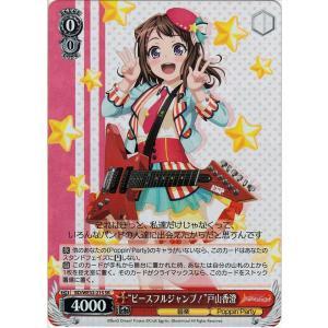 """ヴァイスシュヴァルツ バンドリ! ガールズバンドパーティ! """"ピースフルジャンプ!""""戸山香澄 SR BD/WE32-21S キャラクター 音楽 Poppin'Party 赤 card-museum"""