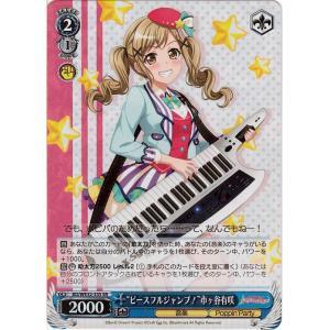 """ヴァイスシュヴァルツ バンドリ! ガールズバンドパーティ! """"ピースフルジャンプ!""""市ヶ谷有咲 SR BD/WE32-33S キャラクター 音楽 Poppin'Party 青 card-museum"""