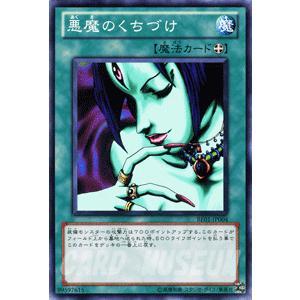 遊戯王カード 悪魔のくちづけ / ビギナーズ・エディションVol.1(BE01) / シングルカード|card-museum