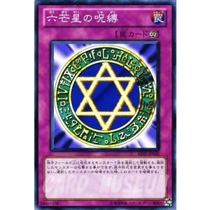 遊戯王カード 六芒星の呪縛 / ビギナーズ・エディションVol.1(BE01) / シングルカード|card-museum