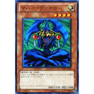 遊戯王カード マハー・ヴァイロ / ビギナーズ・エディションVol.1(BE01) / シングルカード|card-museum