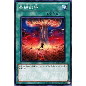 遊戯王カード 最終戦争 / ビギナーズ・エディションVol.1(BE01) / シングルカード|card-museum