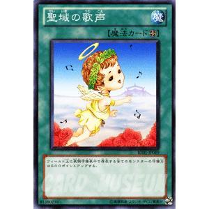 遊戯王カード 聖域の歌声 / ビギナーズ・エディションVol.1(BE01) / シングルカード|card-museum